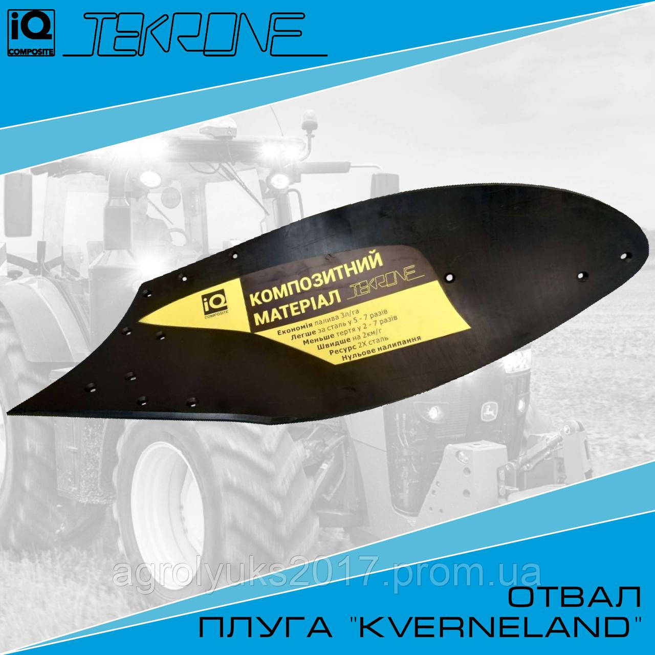 Отвал композитный Текрон для установки на плуги Kverneland
