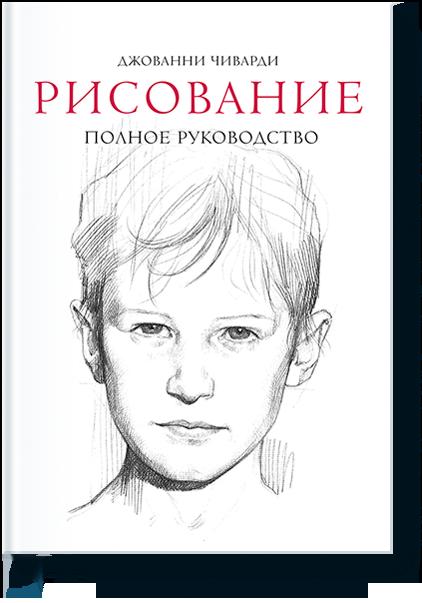 Рисование. Полное руководство. Энциклопедия художника