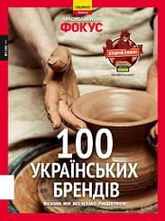 Журнал Фокус. 100 Українських брендів №2 (40) 2018