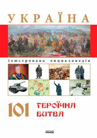 Україна. 101 героїчна битва