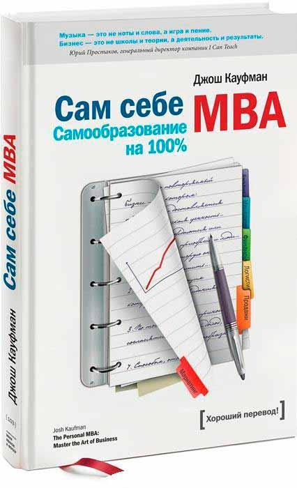 Книга Сам себе MBA Джош Кауфман