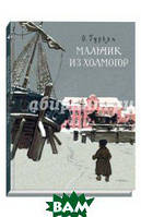 Гурьян Ольга Марковна Мальчик из Холмогор