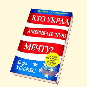 Кто украл американскую мечту? (2е издание)