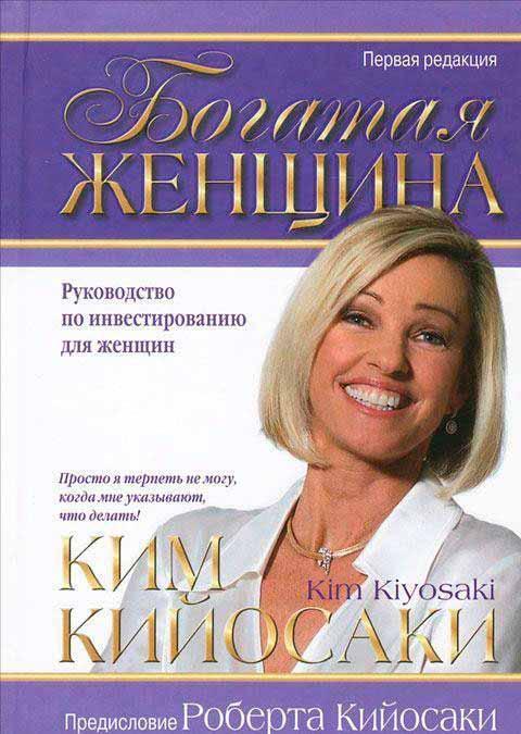 Богатая женщина. 2-е издание