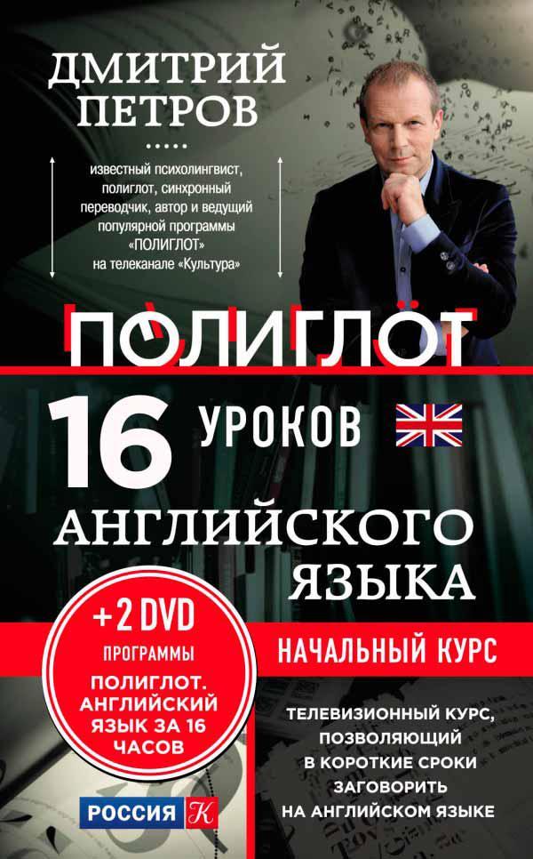 """16 уроков Английского языка. Начальный курс + 2 DVD """"Английский язык за 16 часов"""""""
