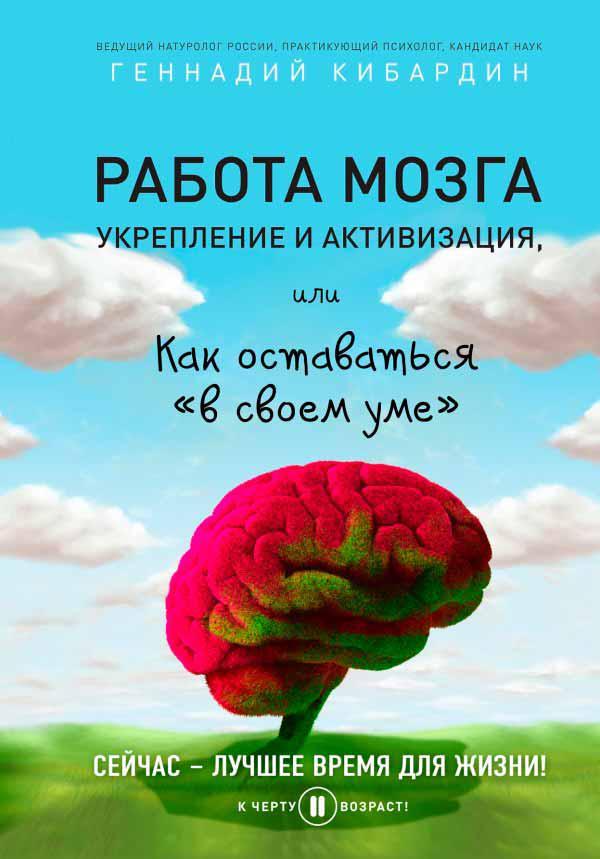 Работа мозга. Укрепление и активизация