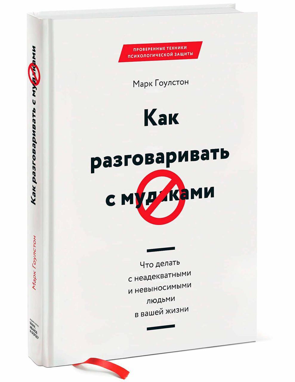 Книга Как разговаривать с мудаками. Что делать с неадекватными и невыносимыми людьми в вашей жизни
