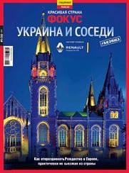 Журнал Фокус. Украина и Соседи №3 (38) 2017