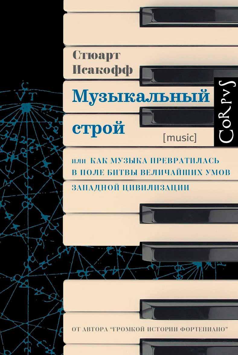Музыкальный строй. Как музыка превратилась в поле битвы величайших умов западной цивилизации