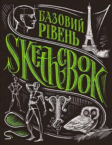 SketchBook. Базовий рівень (умбра)