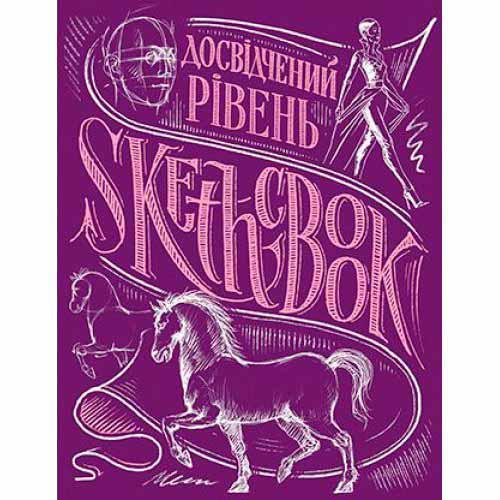 SketchBook. Досвідчений рівень (пурпур)