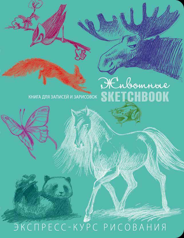 Sketchbook. Рисуем животных [1] (переплёт мятного цвета)