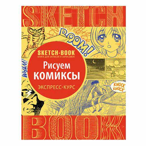 Sketchbook. Рисуем комикс. Экспресс-курс рисования