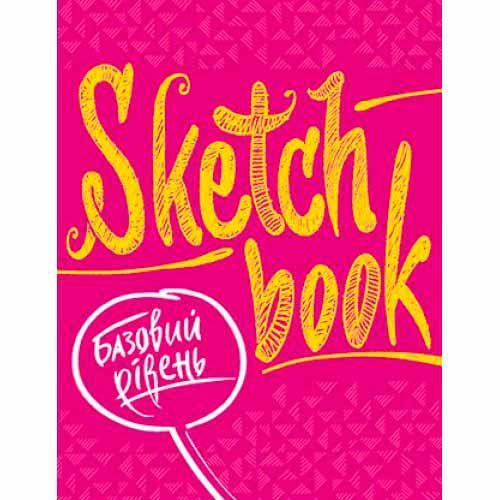 SketchBook. Базовий рівень (фуксія)