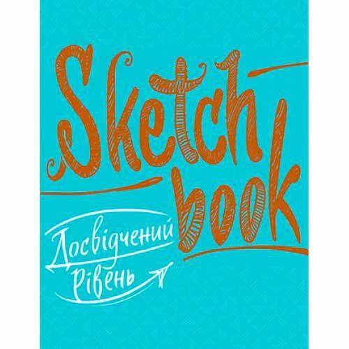 SketchBook. Досвідчений рівень (бірюза)