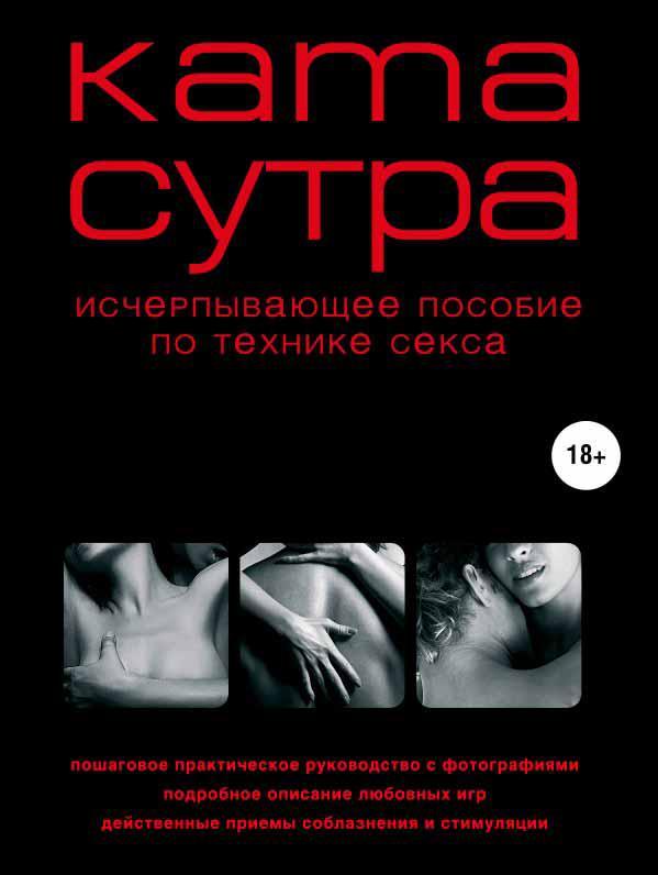 Секс позиции pdf 1995 сделан