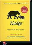 Книга Nudge. Архитектура выбора Касс Санстейн, Ричард Талер