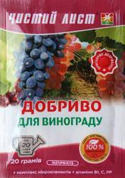 Минеральное удобрение Чистый Лист для винограда 20г