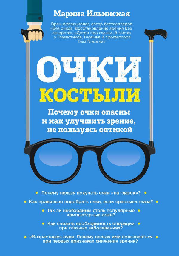 Очки-костыли. Почему очки опасны и как улучшить зрение, не пользуясь о