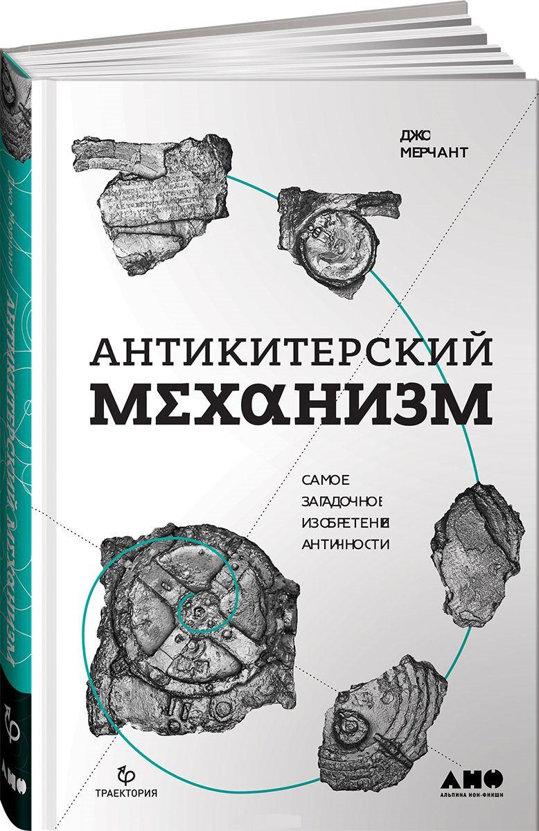 Антикитерский механизм. Самое загадочное изобретение Античности