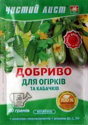 Минеральное удобрение Чистый Лист для огурцов и кабачков 20г