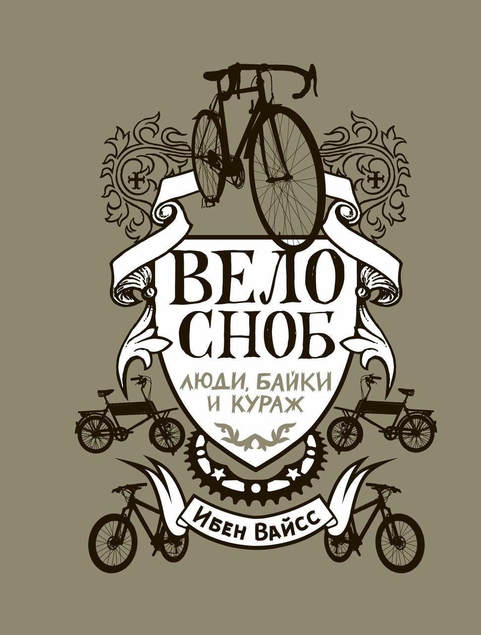 ВелоСноб. Люди, байки и кураж