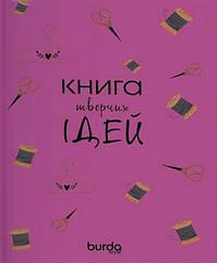 Burda. Спецвыпуск. Блокнот Книга творчих ідей (рожевий)