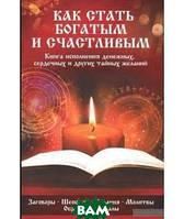 Татьяна Максимова Как стать богатым и счастливым. Книга исполнения денежных, сердечных и других тайных желаний