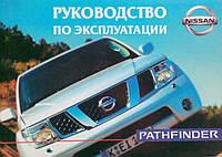 скачать руководство по эксплуатации и ремонту nissan pathfinder R51
