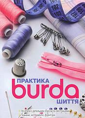Burda Практика шиття (укр.)