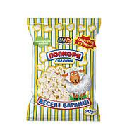 Попкорн соленый, 90 г