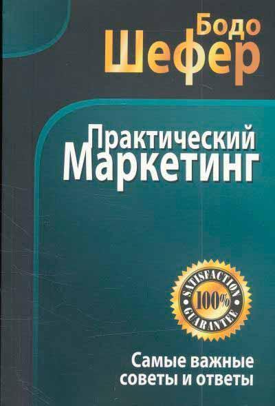 Практический маркетинг (2-е издание)