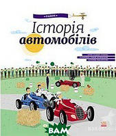 Історія автомобілів. Енциклопедія