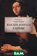 Протодиакон Андрей Кураев Женские вопросы к Церкви