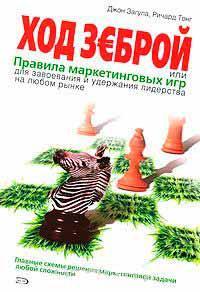 Ход зеброй, или Правила маркетинговых игр для завоевания и удержания лидерства на любом рынке