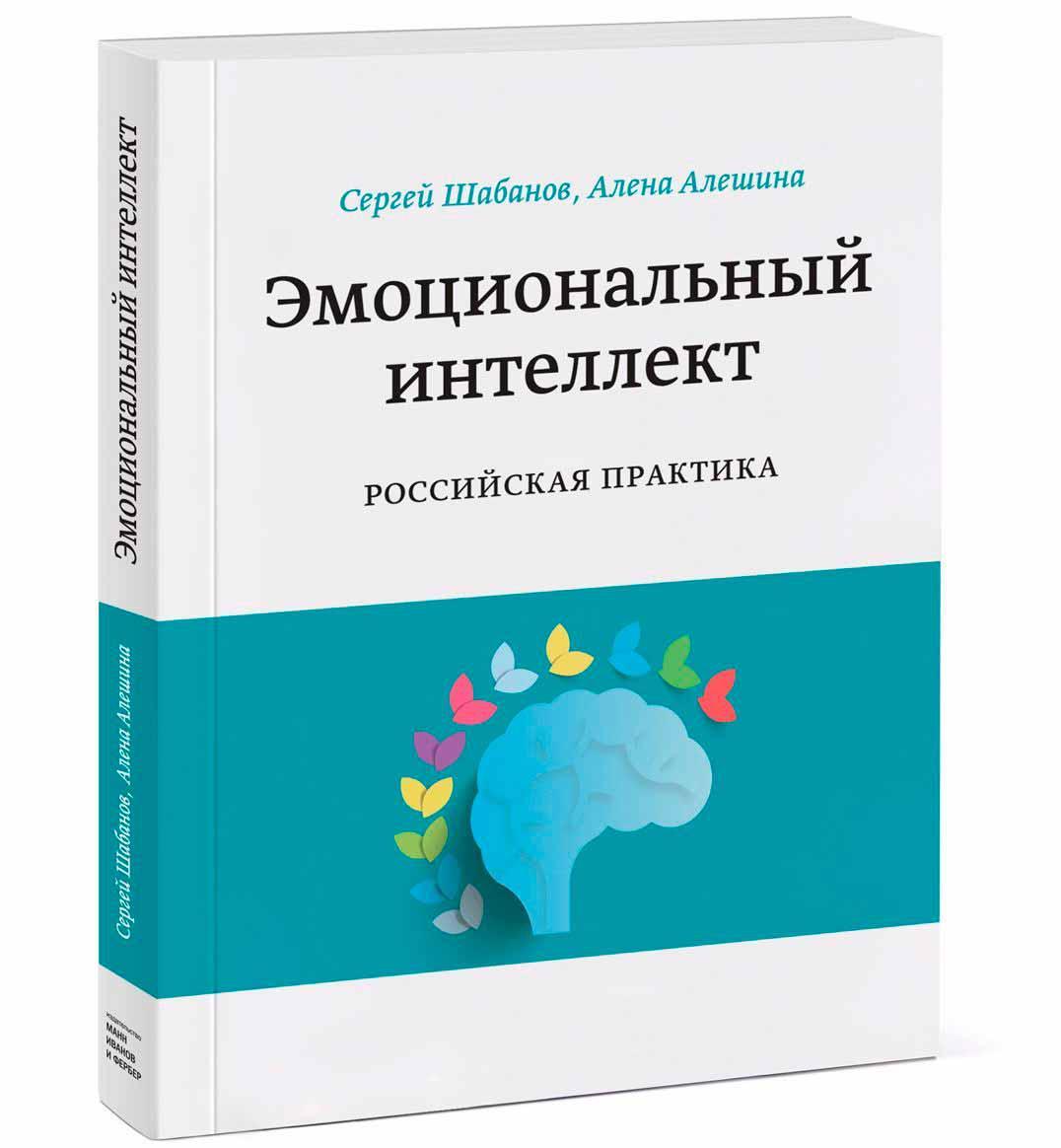 Эмоциональный интеллект. Российская практика
