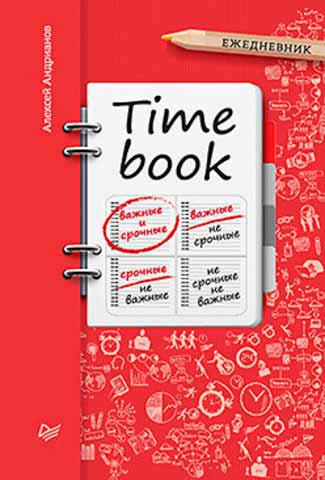 Ежедневник TIMEBOOK (красный)