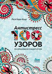 Антистресс-альбом «100 узоров»