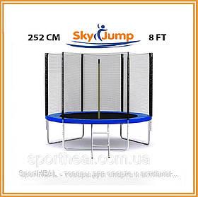 Батут SkyJump 252 см із захисною сіткою і сходами (Акція!)