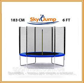 Батут SkyJump 183 см з захисною сіткою (Акція!)