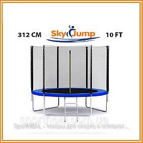 Батут SkyJump 312 см із захисною сіткою і сходами (Акція)