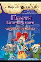 Пірати Котячого моря - Скриня для імператора. Книга 5.