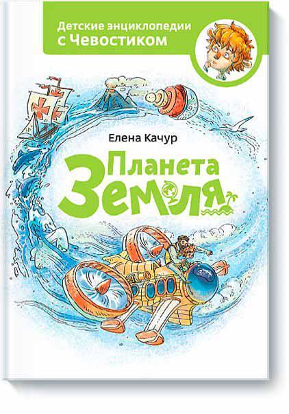 Планета Земля.  Детские энциклопедии с Чевостиком