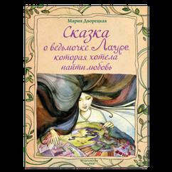 Сказка о ведьмочке Лауре, которая хотела найти любовь