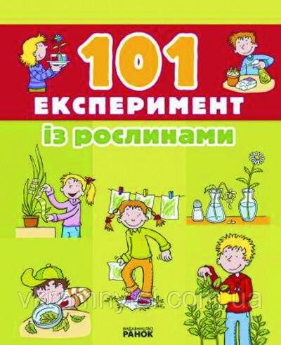 101 експеримент із рослинами