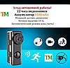 Мини камера ZTour W6 (3300 mAh)