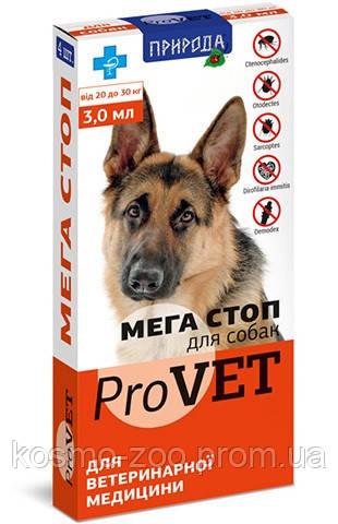 Капли на холку от паразитов ProVET Мега Стоп для собак весом от 20 до 30 кг ( 4пипетки в уп.)