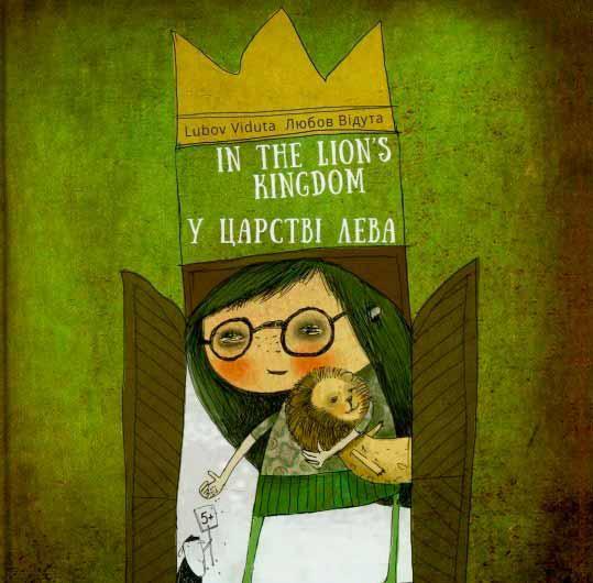 У царстві лева / In the lion's kingdom