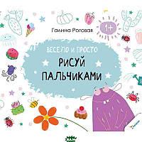 Рогова Галина Весело и просто. Рисуй пальчиками