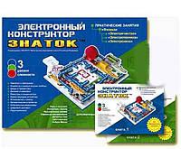 Конструктор - ЗНАТОК - Школа (999+ схем)